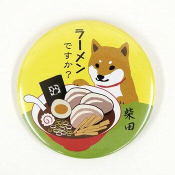 缶バッジ ラーメンですか【犬雑貨・犬グッズ・柴犬】