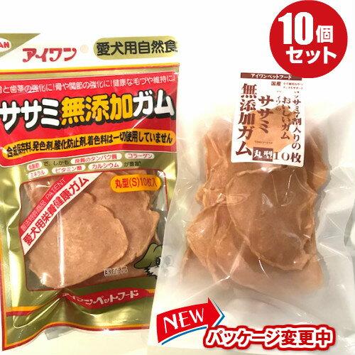 【10袋セット】【アイワンペットフード】愛犬用自然食ササミ無添加ガム 丸10枚×10袋-特許商品(国産)