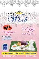 【パーパス】Wishpuppy(ウィッシュパピー)720g【取り寄せ品】