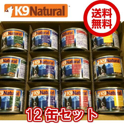 【K9Natural(ケーナインナチュラル)】プレミアム缶ドッグフード 4種×3缶(170g×12缶セット)ラム、ビーフ、ベニソン、チキン(100%ナチュラル犬用総合栄養食)K9ナチュラル【送料無料】