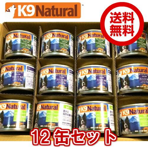【K9Natural(ケーナインナチュラル)】プレミアム缶ドッグフード 3種×4缶(170g×12缶セット)ラム、ビーフ、グリーントライプ(100%ナチュラル犬用総合栄養食)K9ナチュラル【送料無料】
