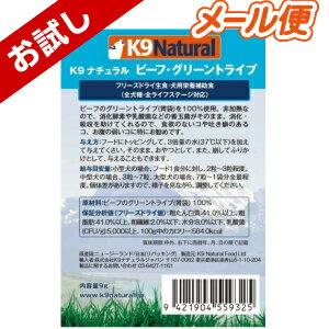 【K9Natural(ケーナインナチュラル)】フリーズドライビーフグリーントライプ9gお試しパック(100%ナチュラル生食ドッグフード)【k9ナチュラル】【メール便限定商品】