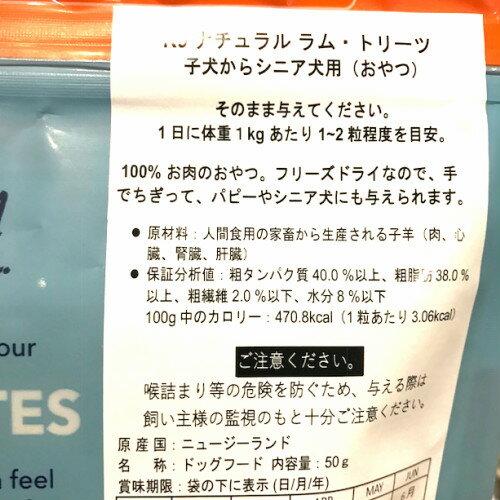 【K9Natural(ケーナインナチュラル)】フリーズドライラムトリーツ50g【犬用】(100%ナチュラル生食おやつ)【K9トリーツ】