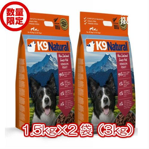 【K9Natural(ケーナインナチュラル)】フリーズドライベニソン3kg(1.5kg×2箱)(100%ナチュラル生食ドッグフード)【K9ナチュラル】【お徳用】:DOG HILLS Online Store