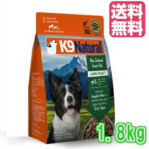 【K9Natural(ケーナインナチュラル)】フリーズドライラム1.8kg(100%ナチュラル生食ドッグフード)【送料無料】【k9ナチュラル】