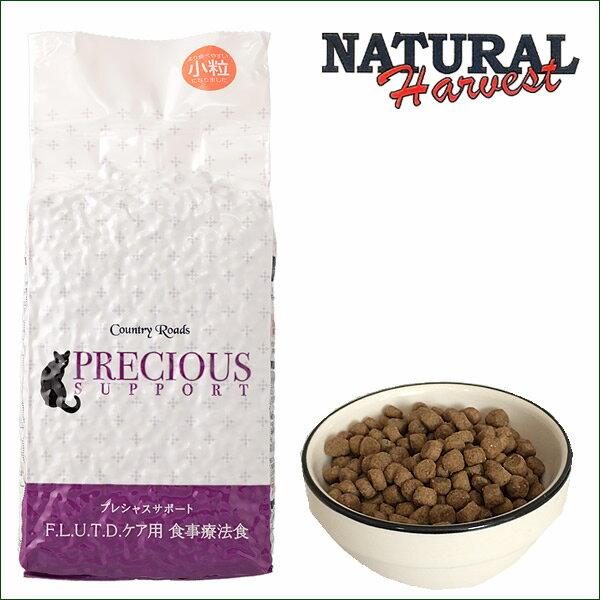 【送料無料】 NATURAL Harvest ナチュラルハーベスト カントリーロード プレシャスサポート 650g×6袋 療法食 猫 尿路疾患