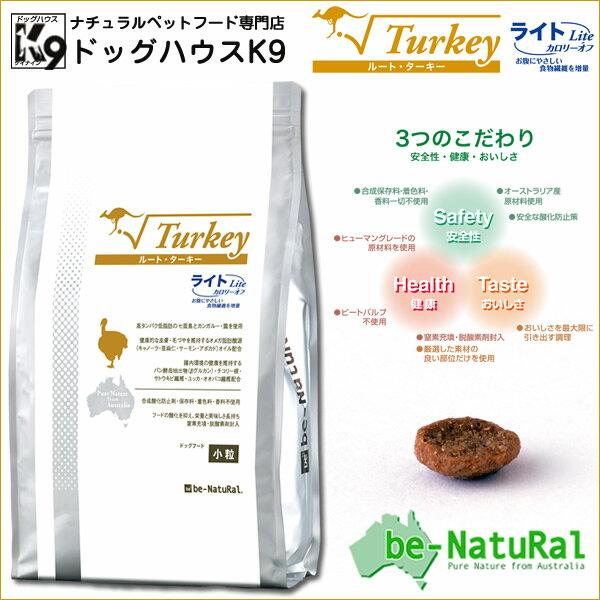 ルートシリーズ ルート・ターキー・ライト 小粒 4kg 人工添加物を一切不使用 安心 安全 すべての素材が自然由来  be-NatuRal ビーナチュラル ビィ ナチュラル