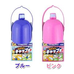 エントリーでP5倍!7/29 23:59までおでかけボトルキャップ君 [DA][携帯水筒・お散歩用品・おで...