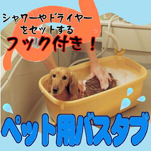 ペット用バスタブBO-600E・オレンジ・グリーン[ペット用・お風呂・風呂・浴槽・アイリスオーヤマ]【RCP】【20P30May15】【SSMay15_point20】