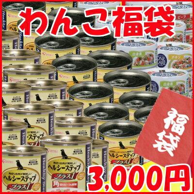 エントリーでP5倍♪【送料無料&25%OFF】わんこ福袋!たっぷり58缶セット[ドッグフード・缶詰]...