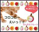 まんまるフルーツ[おもちゃ・犬・猫・ネコ・ドッグトイ・キャットトイ・笛]【D】 Pet館 ペット館 楽天
