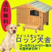 ロッジ犬舎 RK-1100 ブラウン (体高約70cmまで) 送料無料 大型犬 犬小屋 ハウス 犬舎 ドア付き 屋外 室外 野外 木製 ペット用品 アイリスオーヤマ Pet館 ペット館 楽天