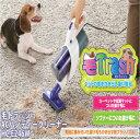 毛トラッシュ ACハンディークリーナー HC-E246W 【送料無料】【D】[掃除機・ペットの毛取り] Pet館 ペット館 楽天 犬の日
