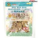 ペット館特別価格♪ドギーマン 無添加良品 香ばし鶏ささみチップス 140g【D】[DA]【RCP】