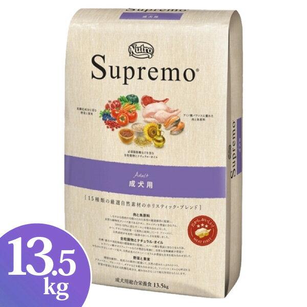 ニュートロシュプレモ成犬用13.5kgnutroSupreMo犬フードドライドッグフードペットフード大容量総合栄養食Pet館ペッ