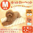 ペット用 ホットカーペット 角型 Mサイズ PHK-M 防寒 犬 猫 小型 あったか ヒーター ホッ...