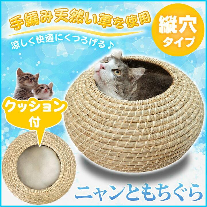 ニャンともちぐら 縦穴ハウス ペット 猫 キャット Pet館 ペット館 ペッツルート