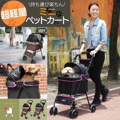 [ペットキャリー]【送料無料】4輪 ミニペットカート ブラック/ブラウン/オレンジ【D】[犬 …