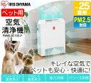 ★廃番 空気清浄機 PMMS-DC100-P ホワイト空気清浄機 ペット 犬 猫 PM2.5 〜25 ...