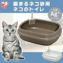 ネコのトイレ NE-550猫 トイレ 本体 大型 ゆったり 大きめ トレー ミルキー ピンク ブルー ブラウン アイリスオーヤマ Pet館 ペット館 楽天