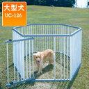 パイプ製ペットサークル UC-126 (高さ120cm) 送料無料 犬 サークル プラスチック製 屋外 野外 室外 しつけ 多頭飼い多頭 脱走防止 広々 シンプル 仕切り ハウス ドッグサークル ペットサークル 囲い 柵 アイリスオーヤマ