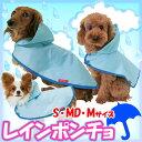 レインポンチョRPO-S・MD・M[犬・レインコート・ペット・雨具・カッパ・かっぱ・アイリスオーヤマ] Pet館 ペット館 楽天
