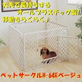 ペットサークル ドア付き 本体セット H-64E ベージュサークル 犬 ケージ ゲージ 犬ケージ 犬ゲージ 室内 ゲート ペットケージ プラスチック とおせんぼ Pet館 ペット館 アイリスオーヤマ