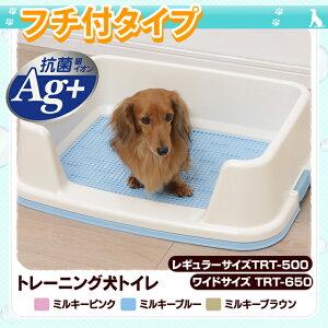 アイリスオーヤマ トレーニング犬トイレ TRT-650 ワイドサイズ ミルキーピンク・ミルキーブルー・ミルキーブラウン[犬 トイレトレー しつけ フチ オス]【楽フェス_ポイント20倍】
