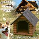 【500円OFFクーポン対象】 犬小屋 犬舎 ログ犬舎 LG...