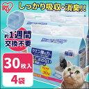 1週間におわない システム猫トイレ用脱臭シート クエン酸入り 30枚×4袋送料無料 猫 トイレシート キャット システムトイレ トイレシーツ まとめ買 TIH-30C アイリスオーヤマ