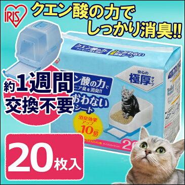 1週間におわない システム猫トイレ用脱臭シート クエン酸入り 20枚猫 トイレシート キャット システムトイレ トイレシーツ TIH-20C アイリスオーヤマ [cpir]