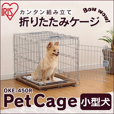 折りたたみ ケージ OKE-450Rケージ 折りたたみ 犬 猫 ケージ 屋根付き サークル トレー ハウス 持ち運び キャリー トイレ しつけ 小動物 うさぎ 組み立て簡単 折り畳み おしゃれ ミニ アイリスオーヤマ ドライブ お出かけ しつけ 小型犬 [cpir]