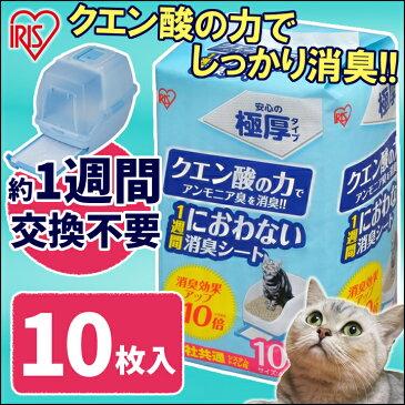 1週間におわない システム猫トイレ用脱臭シート クエン酸入り 10枚猫 トイレシート キャット システムトイレ トイレシーツ TIH-10C アイリスオーヤマ [cpir]