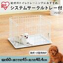 犬 サークル トレー付 STN-400T 送料無料 犬 サークル ケージ システムサークル ゲージ  ...