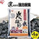 【エントリーでポイント3倍☆】 炭の力で強力消臭! 炭の猫砂 7L×4袋セット 送料無料 猫砂 炭  ...
