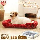 カドラ— 犬 ベッド ペット ベッド ペットソファベッド角型 PSKK650 Lサイズ送料無料 犬 ドッグ 猫 キャット 中型犬 小型犬 北欧 寝床 かわいい アイリスオーヤマ 手洗い可能 大型 ベッド おしゃれ その1