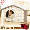 【あす楽対象】 犬 ハウス ベッド ペット ベッドペットハウス PHK720 Lサイズ 送料無料 犬 ベッド 冬 ハウス 中型犬 ドッグ 猫 キャット 北欧 模様 大型 寝床 かわいい おしゃれ アイリスオーヤマ ホットカーペット対応 まとめ応援