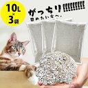 がっちり固まる 猫砂 10L×3袋送料無料 猫砂 ネコ砂 ねこ砂 ベントナイト 固まる しっかり 鉱物 猫 トイ...