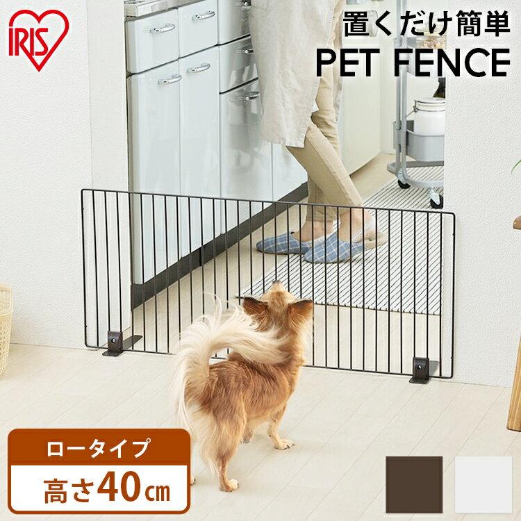 【ポイント5倍!6日迄♪】犬 ケージ ペットフェンス P-SPF-94 マットブラウン マットホワイト フェンス サークル ケージ カゴ 犬 アイリスオーヤマ