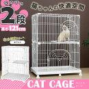 キャットケージ2段タイプホワイトPEC-902送料無料ケージゲージ猫猫ケージ猫ゲージ大型おしゃれおすすめケージ飼い室内キャスターアイリスオーヤマあす楽対応