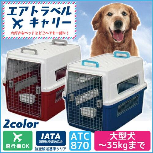 エアトラベルキャリー ATC-870送料無料 犬 ドッグ 猫 キャット ペット キャリー ケージ クレート ...
