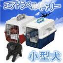 ≪数量限定!≫[ペットキャリー]エアトラベルキャリーATC-530《12kg未満の小型犬に》[…