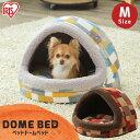 ペット ベッド 冬 犬 ドーム 猫 洗える あったか ペットベッドドームMサイズ PBDL-480 ペットドームベッ...