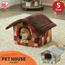 ペット ベッド 冬 犬 猫 あったか 洗える ふわふわ ペットハウスSサイズ PHL-460 ペットハウス 犬 イヌ ...