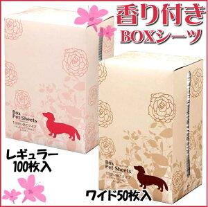 税抜5,000円以上で送料無料!BOXペットシーツ(薄型香り付き) レギュラー100枚 P-ESB-100・...