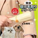 《衣類用》簡単抜け毛取りクリーナーKNC-H09 ペット 犬 猫 毛 ...