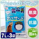 猫砂 ニオイをのこサンド 7L×3袋セット NCS-7L ベントナイト...