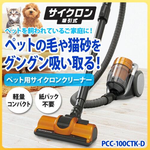 ペット用サイクロンクリーナー PCC-100CTK-D[掃除機・抜け毛・猫砂・ペット・毛取り・...