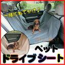 ペット ドライブシート 後部座席用[PDS-130・ドライブ用品・おでかけ・ペットシート・ペッ…