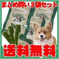 グリニーズ お徳用 3袋セット【並...